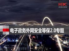 【政府行业】电子政务外网等级保户2.0安全建设