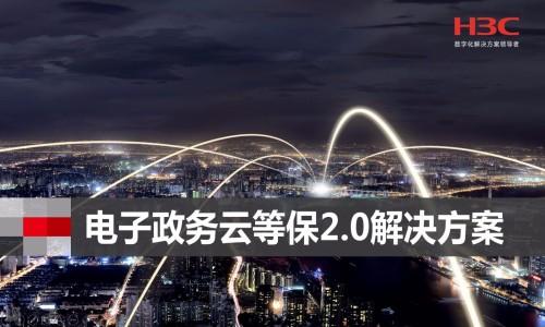 【政府行业】电子政务云等保2.0安全解决方案