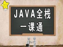 Java全栈开发/就业课程/零基础