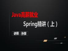 Spring精讲(上)