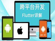 跨平台开发视频课程:Flutter详解