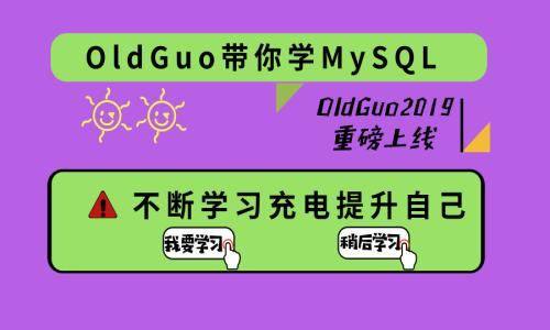 OldGuo带你学MySQL