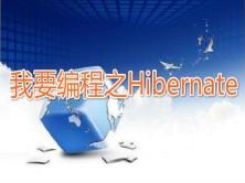 我要编程之Hibernate