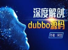 深度解剖Dubbo源码视频课程