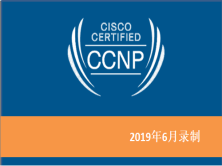 CCNP认证课程2019全新录制
