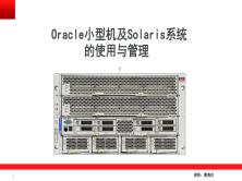 Oracle小型机及Solaris系统的使用与管理