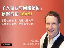职场金牌销售:个人与商业网络拓展中获得成功