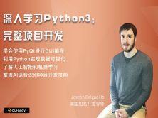 深入学习Python3:完整项目开发