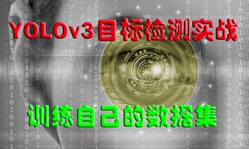 YOLOv3目標檢測實戰:訓練自己的數據集