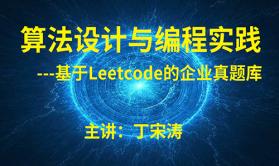 算法设计与编程实践---基于leetcode的企业真题库