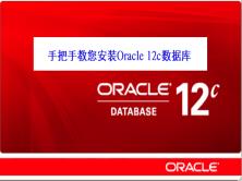 手把手教您安装Oracle 12c数据库