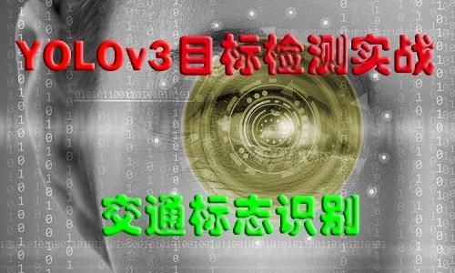 YOLOv3目標檢測實戰:交通標志識別