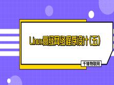 物聯網—Linux高級網絡程序設計(五)【2019千鋒】