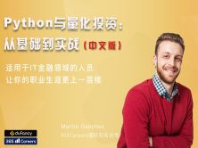 Python与金融量化投资:从基础到实战(中文版)