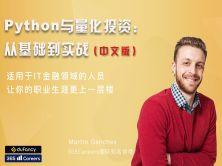 Python與金融量化投資:從基礎到實戰(中文版)