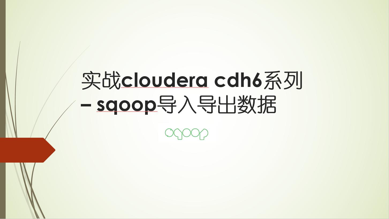 实战cloudera cdh6系列 - sqoop导入导出数据