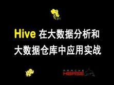 Hive在大数据分析和大数据仓库中应用实战