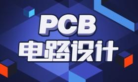 PCB电路设计从入门到精通二