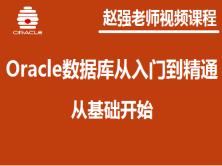 赵强老师:Oracle数据库从入门到精通系列视频课程(从基础开始)