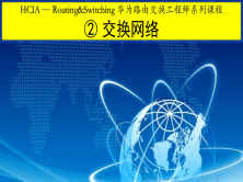 HCIA-Routing&Switching華為路由交換工程師系列課程2:交換網絡