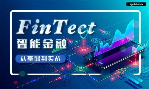 FinTect智能金融從基礎到實戰