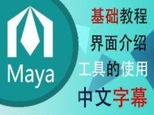 【無廢話課程】Maya軟件基礎實用技巧標準視頻教程入門【字幕版】