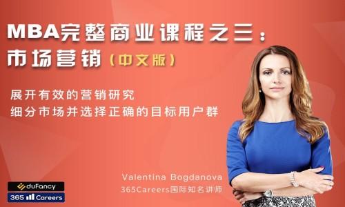 MBA完整商業課程之三︰市場營銷(中文版)