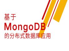 基于MongoDB的分布式數據庫應用