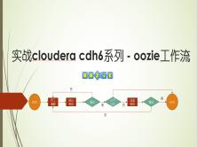 实战cloudera cdh6系列 - oozie工作流