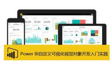PowerBI:自定義可視化視覺對象開發入門實踐