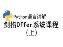 Python讲解剑指Offer课程(上)