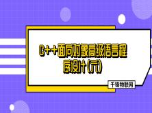 物联网—C++面向对象高级语言程序设计(六)【2019千锋】