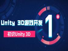 Unity 3d游戲開發①:初識unity