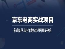 京东电商页面实战(HTML+CSS)