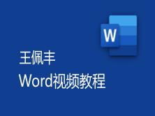 【王佩丰】Word长文档编辑
