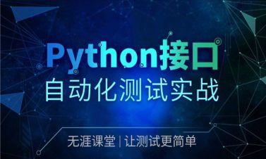 Python接口自動化測試實戰