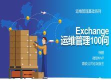 运维管理基础-Exchange 管理100问