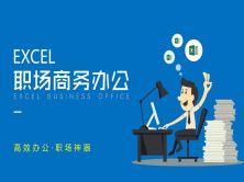 Excel職場商務辦公教程