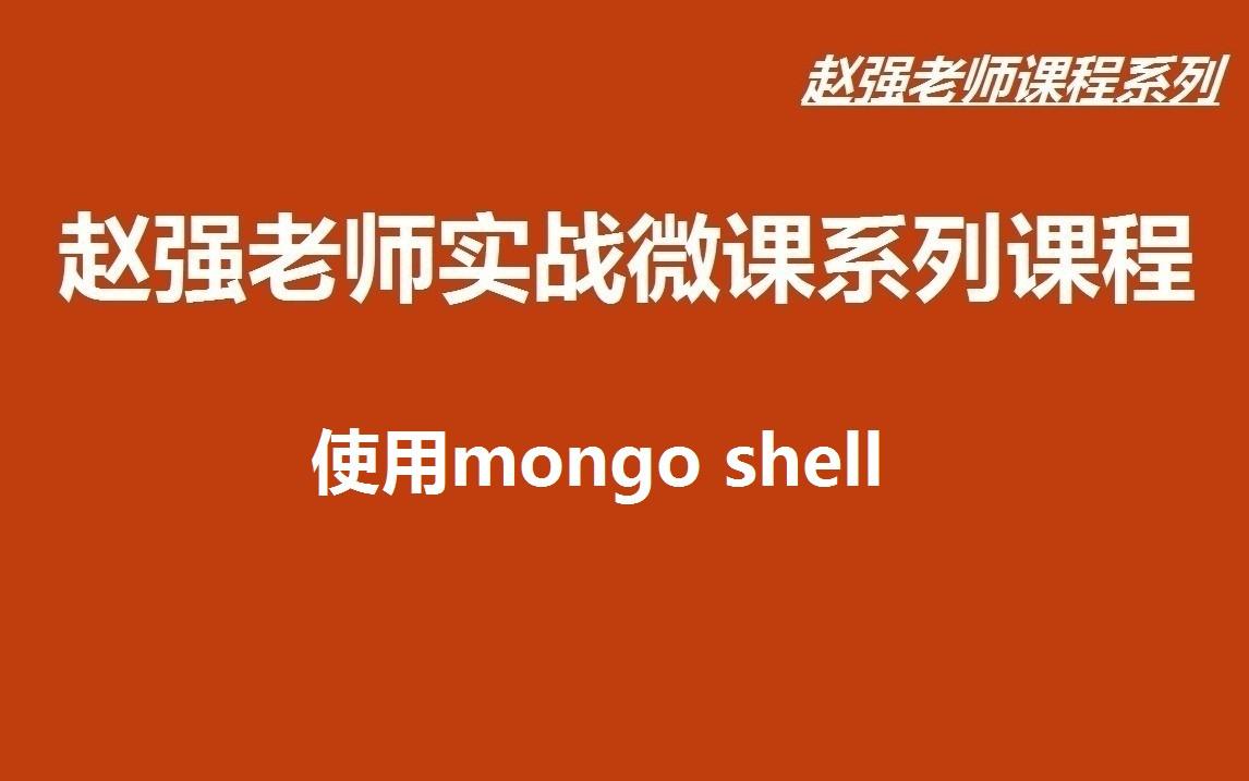 【赵强老师】使用mongo shell