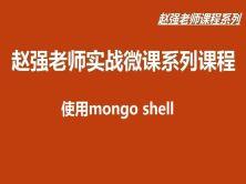 【趙強老師】使用mongo shell
