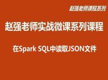 【赵强老师】在Spark SQL中读取JSON文件