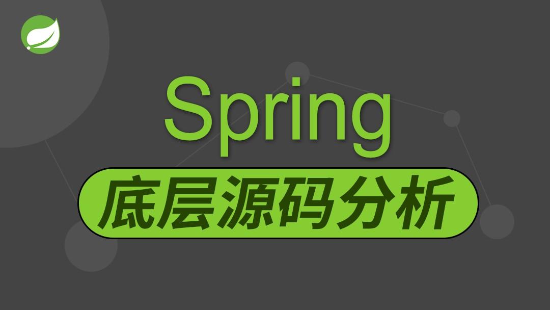 Spring底层源码分析