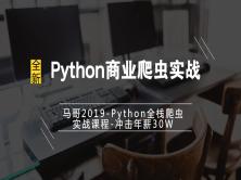 马哥python爬虫教程-全新Python商业爬虫实战