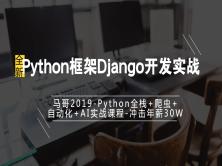 2019马哥python教程-Python框架Django开发实战