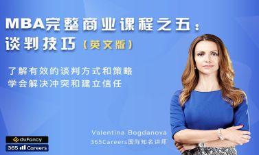 MBA完整商业课程之五:谈判技巧(英文版)