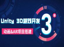 Unity 3d游戏开发③:动画&AR项目搭建