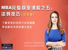 MBA完整商业课程之五:谈判技巧(中文版)