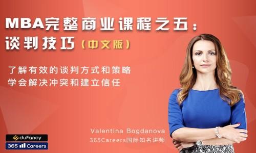 MBA完整商業課程之五︰談判技巧(中文版)