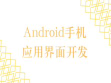 Android手机应用界面开发