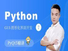 Python-GUI編程-PyQt5